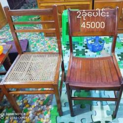 ကျွန်းထိုင်ခုံ2ခုံ Image, classified, Myanmar marketplace, Myanmarkt