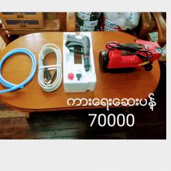 Car Pressure washer Image, classified, Myanmar marketplace, Myanmarkt