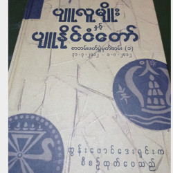 ပျူလူမျိုးနှင့် ပျူနိုင်ငံတော် Image, classified, Myanmar marketplace, Myanmarkt