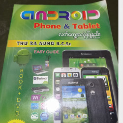Android phone and tablet Image, classified, Myanmar marketplace, Myanmarkt