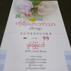 Basic Korean Vocabulary Image, classified, Myanmar marketplace, Myanmarkt