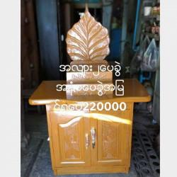 ညောင်ရွက်ပုံ ကျွန်းဘုရားစဥ် Image, classified, Myanmar marketplace, Myanmarkt