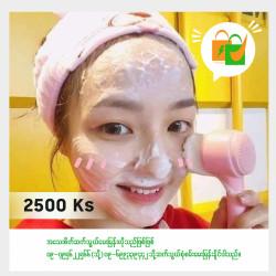 မျက်နှာသစ်ဘရက်စ် Image, classified, Myanmar marketplace, Myanmarkt