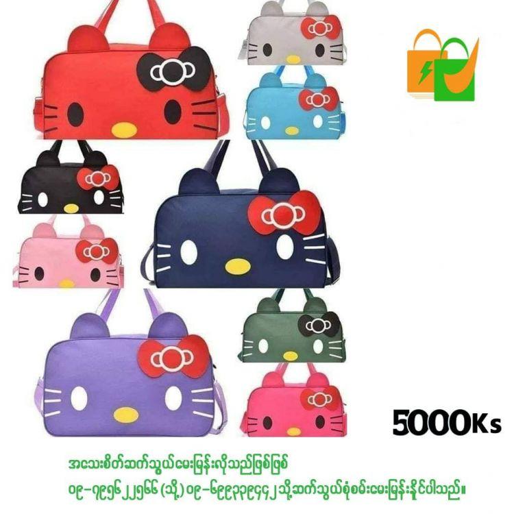 Hello Kitty Bag Image, အဝတ်အထည်နှင့် အဆင်တန်ဆာများ classified, Myanmar marketplace, Myanmarkt