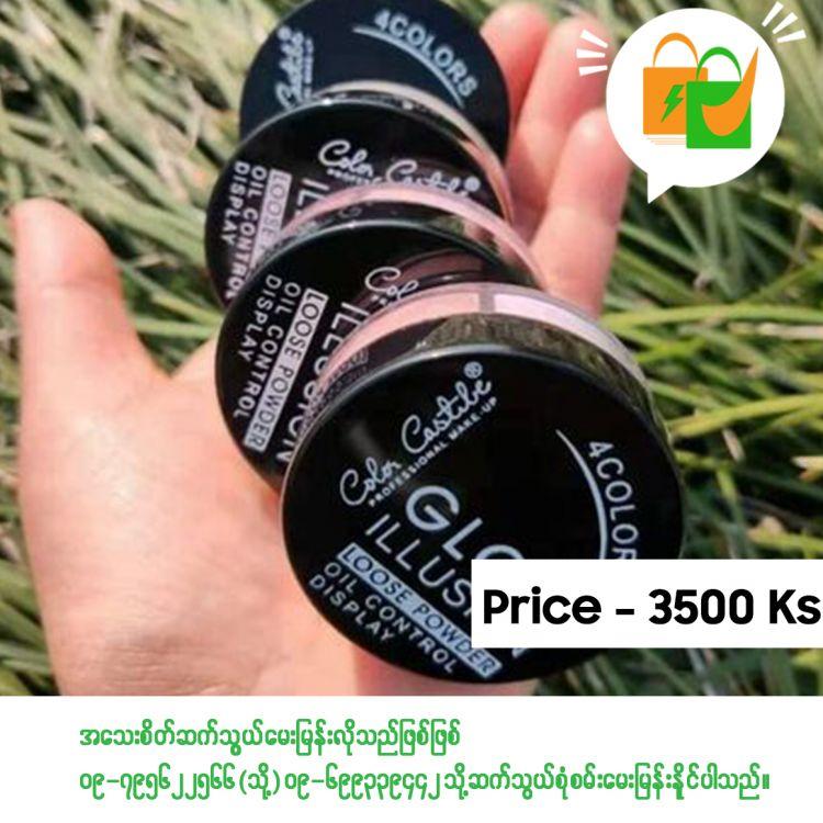 Loose Powder Image, စုဆောင်းပစ္စည်းများ classified, Myanmar marketplace, Myanmarkt