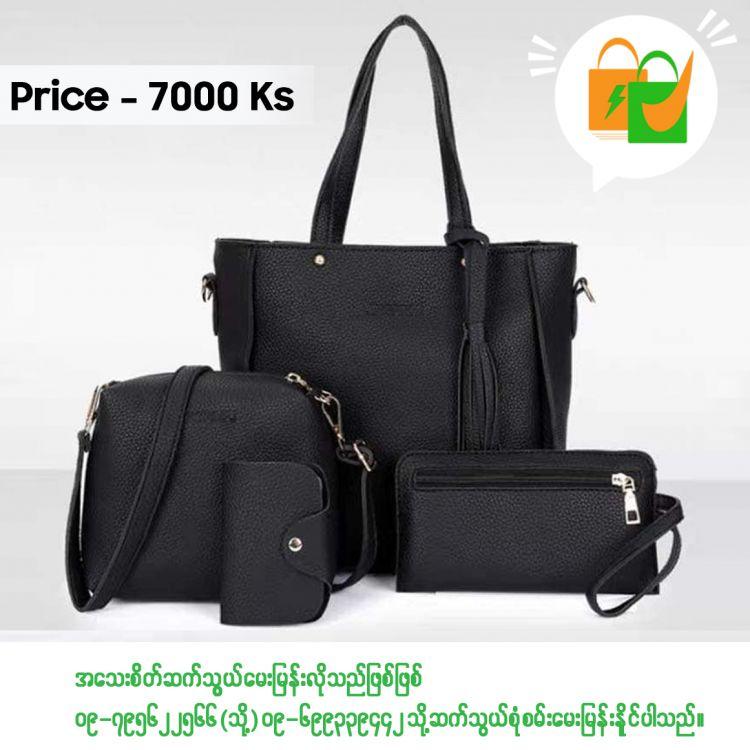 4လုံးပါအိတ် Image, စုဆောင်းပစ္စည်းများ classified, Myanmar marketplace, Myanmarkt