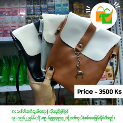 သမင်ရုပ်ခေါင်းနဲ့အိတ်ကလေး Image, classified, Myanmar marketplace, Myanmarkt