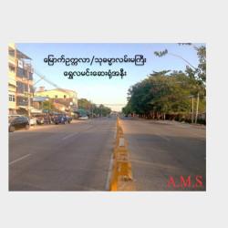 သုဓမ္မာလမ်းမပေါ်မြေကွက်အရောင်း Image, classified, Myanmar marketplace, Myanmarkt