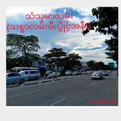 သံသုမာလမ်းနီးမြေကွက်အရောင်း Image, classified, Myanmar marketplace, Myanmarkt