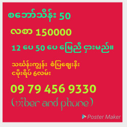 မြေညီငှားပါမယ် Image, classified, Myanmar marketplace, Myanmarkt