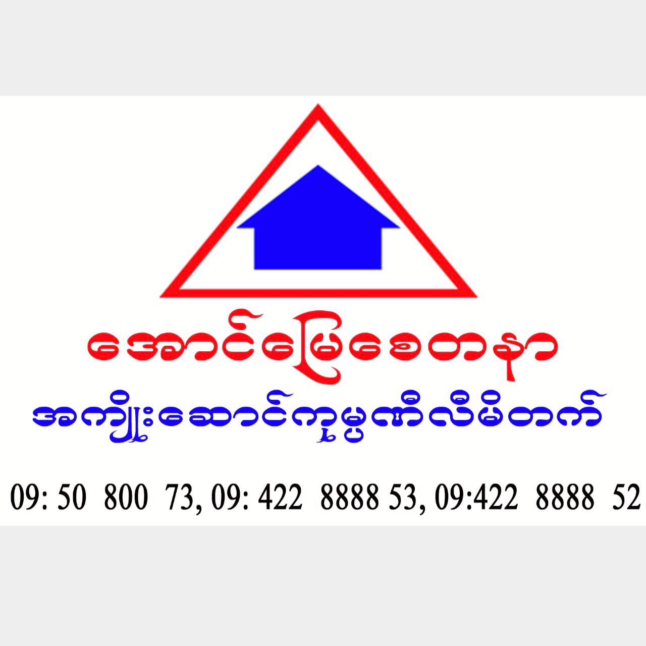 လုံးချင်းအိမ်အငှား Image, မြေ classified, Myanmar marketplace, Myanmarkt