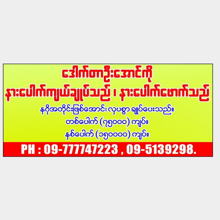 Dr Aung Ko Image, Beauty & Aesthetic  classified, Myanmar marketplace, Myanmarkt