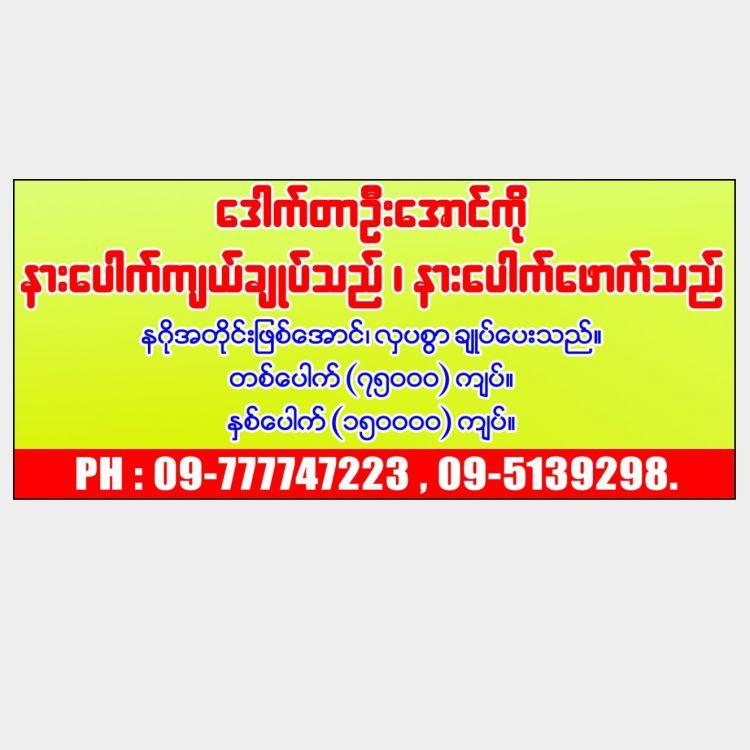 Ear Piercing Image, Beauty & Aesthetic  classified, Myanmar marketplace, Myanmarkt