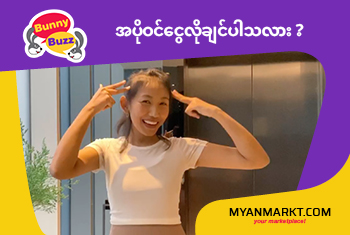 Myanmarkt Ad Image 2
